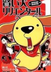 賢い犬リリエンタール 第01-04巻 [Kashikoi Inu Rilienthal vol 01-04]