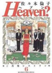 ヘブン~ご苦楽レストラン~ 第01-06巻 [Heaven? Gokuraku Restaurant vol 01-06]