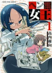 ヘン集女王 第01巻 [Henshuu Joou vol 01]