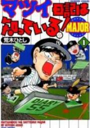 マツイ日記は知っている!MAJOR 第01巻 [Matsui Nikki wa Shitteiru! Major vol 01]