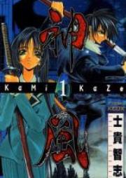 神風 第01-05、07巻 [Kamikaze vol 01-05、07]
