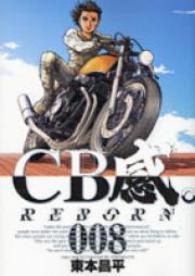 CB感。REBORN 第01-02巻 [CB-kan. Reborn vol 01-02]