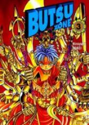 仏ゾーン 第01-03巻 [Butsu Zone vol 01-03]