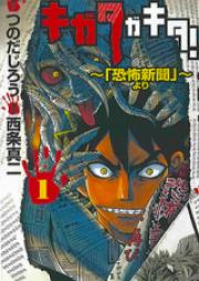 """キガタガキタ! ~「恐怖新聞より」~ 第01-04巻 [Kigata ga Kita! – """"Kyoufu Shinbun"""" Yori vol 01-04]"""