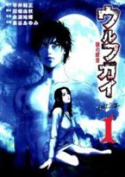 ウルフガイ - 狼の紋章 第01-12巻 [Wolf Guy – Ookami no Monshou vol 01-12]
