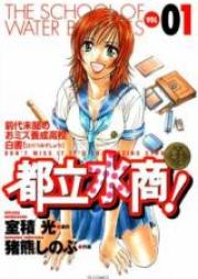 都立水商! 第01-22巻 [Toritsu Mizushou! vol 01-22]