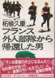 [Novel] フランス外人部隊から帰還した男 [France Gaijin Butai kara Kikanshita Otoko]