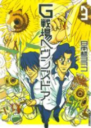 G戦場ヘブンズドア 第01-03巻 [G Senjou Heaven's Door vol 01-03]