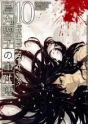 烏丸響子の事件簿 第01-07巻 [Karasuma Kyouko no Jikenbo vol 01-07]