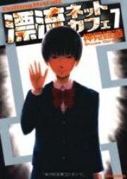 漂流ネットカフェ 第01-07巻 [Hyouryuu Net Cafe vol 01-07]