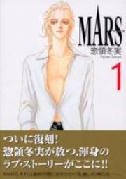 マース 第01-15巻 [Mars vol 01-15]