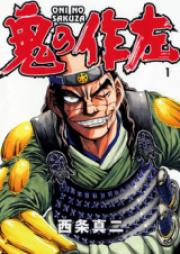 鬼の作左 第01-02巻 [Oni no Sakuza vol 01-02]