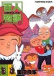 百人物語 第01-03巻 [Hakunin Monogatari vol 01-03]