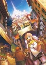 境界線上のリンボ 第01-02巻 [Kyoukai Senjou no Rinbo vol 01-02]