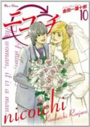 ニコイチ 第01-10巻 [Nicoichi vol 01-10]