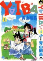 Yaiba 第01-10巻