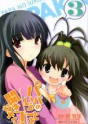 パパのいうことを聞きなさい 第01-03巻 [Papa no Iukoto o Kikinasai! vol 01-03]