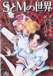 SとMの世界 第01-02巻 [S to M no Sekai vol 01-02]