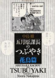 五月原課長のつぶやき 第01-05巻 [Sekuhara Kachou no Tsubuyaki vol 01-05]