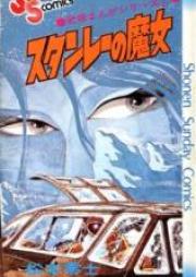 戦場ロマン・シリーズ 第01-08巻 [Senjou Roman Series vol 01-08]