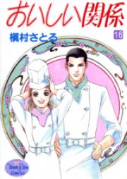 おいしい関係 第01-10巻 [Oishii Kankei vol 01-10]