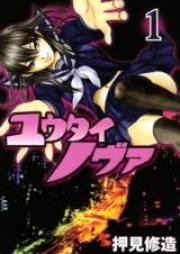 ユウタイノヴァ 第01-02巻 [Yuutai Nova vol 01-02]