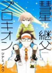 彗星継父プロキオン 第01巻 [Suisei Keifu Purokion vol 01]