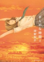 まじめな時間 第01-02巻 [Majime na Jikan vol 01-02]