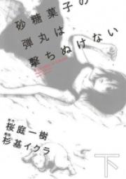 砂糖菓子の弾丸は撃ちぬけない 第01-02巻 [A Lollypop or A Bullet vol 01-02]