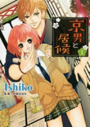 京男と居候 第01-02巻 [Takao to Isourou vol 01-02]