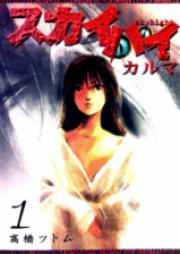 スカイハイ・カルマ 第01-02巻 [Skyhigh Karma vol 01-02]