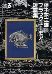 ブラックユーモア短篇集 第01-03巻 [Black Humour Tanpenshuu vol 01-03]