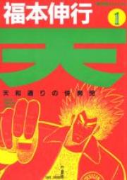 天 ~天和通りの快男児~ 第01-18巻 [Ten – Tenhoo Doori no Kaidanji vol 01-18]