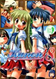 Kanon -カノン- アンソロジーコミックス 第01-18巻 [Kanon Anthology vol 01-18]
