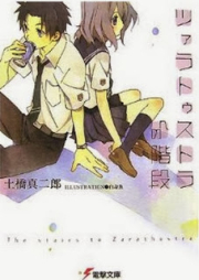[Novel] ツァラトゥストラへの階段 第01巻 [Zarathustra no Kaidan vol 01]