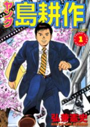 ヤング島耕作 第01-04巻 [Young Shima Kousaku vol 01-04]