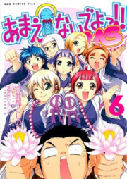 あまえないでよっ!! MS 第01-06巻 [Amaenaideyo!! MS vol 01-06]