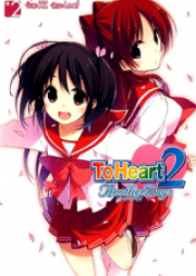 To Heart 2 – Another Days 第01巻