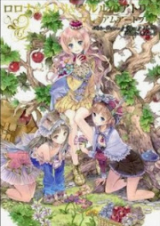 [Artbook] ロロナ&トトリ&メルルのアトリエ プレミアムアートブック [Rorona & Totori & Meruru no Atelier Premium Artbook]