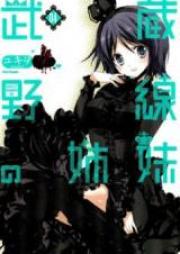 武蔵野線の姉妹 第01-05巻 [Musashinosen no Shimai Vol 01-05]