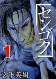 センゴク 第01-15巻 [Sengoku vol 01-15]