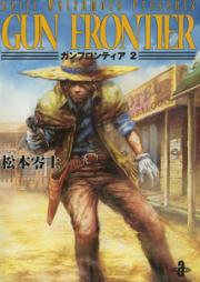 ガン フロンティア 第01-02巻 [Gun Frontier vol 01-02]