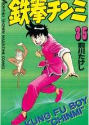 鉄拳チンミ 第01-35巻 [Tekken Chinmi vol 01-35]