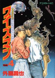 ワイズマン 第01-04巻 [Wise Man vol 01-04]