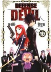 ディフェンスデビル 第01-10巻 [Defense Devil vol 01-10]