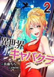 異世界キャバクラ 第01-02巻