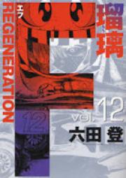 F REGENERATION 瑠璃 第01-12巻 [F: Generation Ruri vol 01-12]