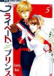 プライベート・プリンス 第01-05巻 [Private Princess vol 01-05]