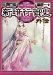 新暗行御史 第01-17巻 [Shin Angyo Onshi vol 01-17]