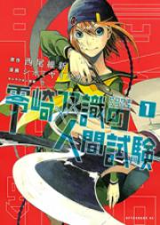 零崎双識の人間試験 第01巻 [Zerozaki Soushiki no Ningen Shiken vol 01]
